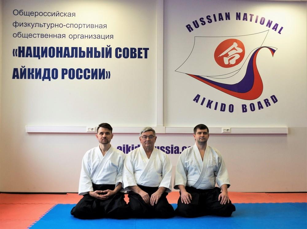 Национальный совет айкидо России 2017