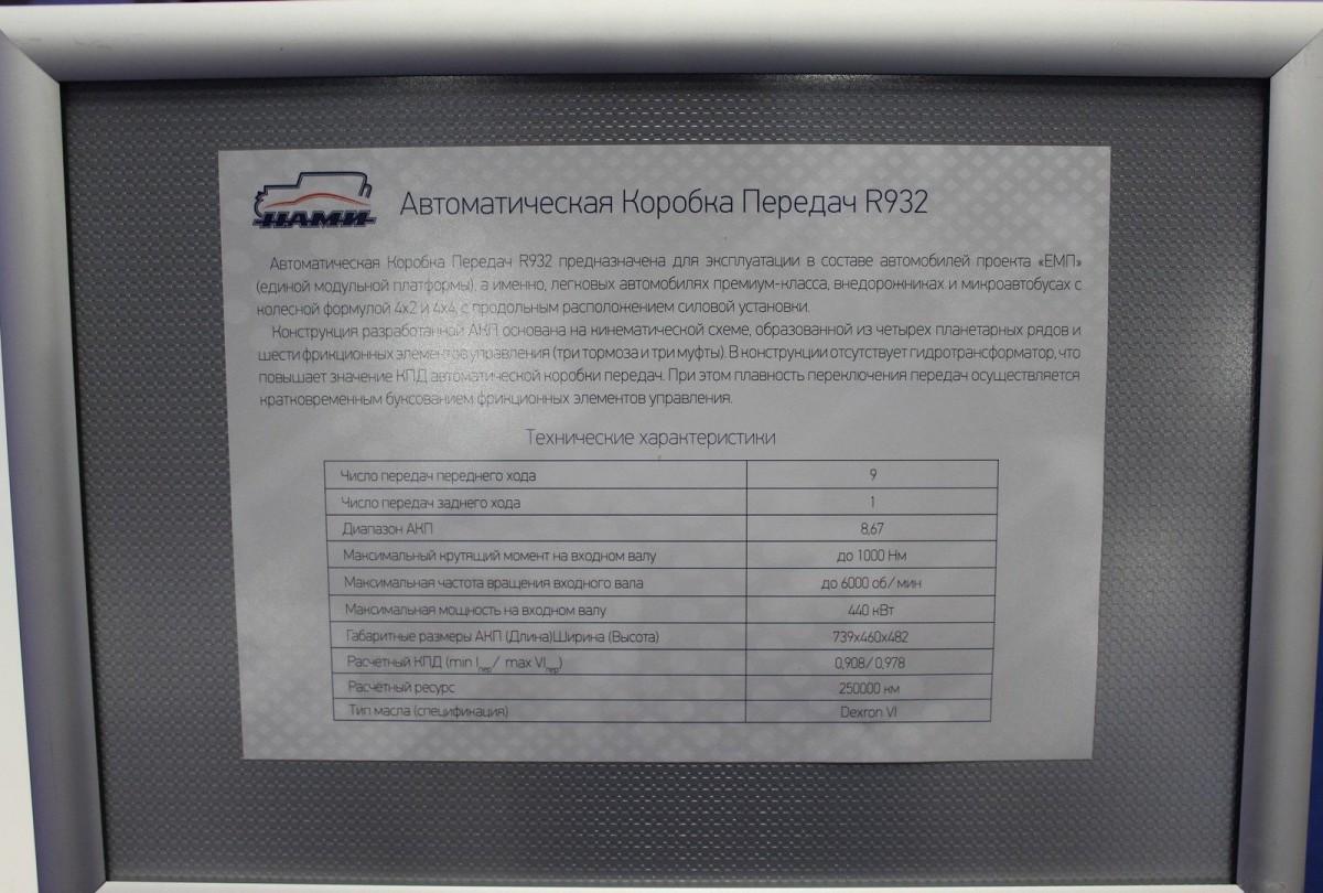 КАТЕ - российские автоматические коробки передач для автомобилей на Единой модульной платформе - ЕМП