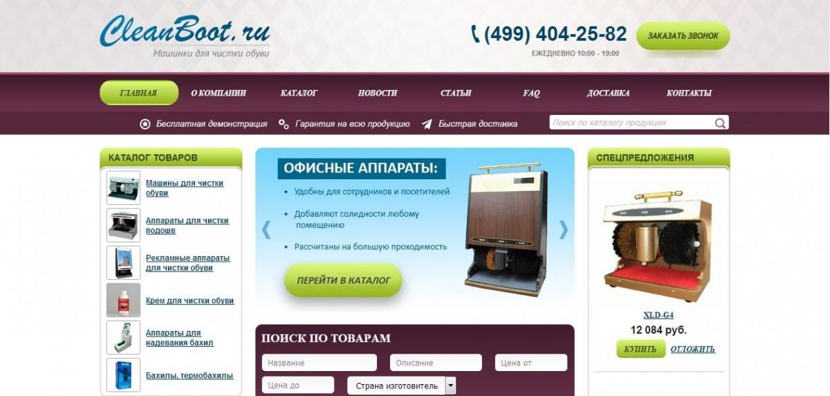 CleanBoot - аппараты для чистки обуви Heute, Китай, Эколайн. Продажа в Москве и Регионах.