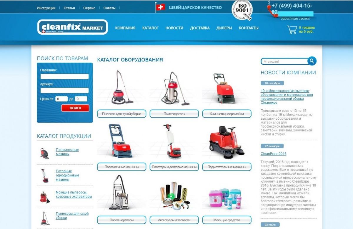 Швейцарская уборочная техника Клинфикс (Cleanfix) - продажа поломоечных, подметальных, роторных машин и профессиональных пылесосов