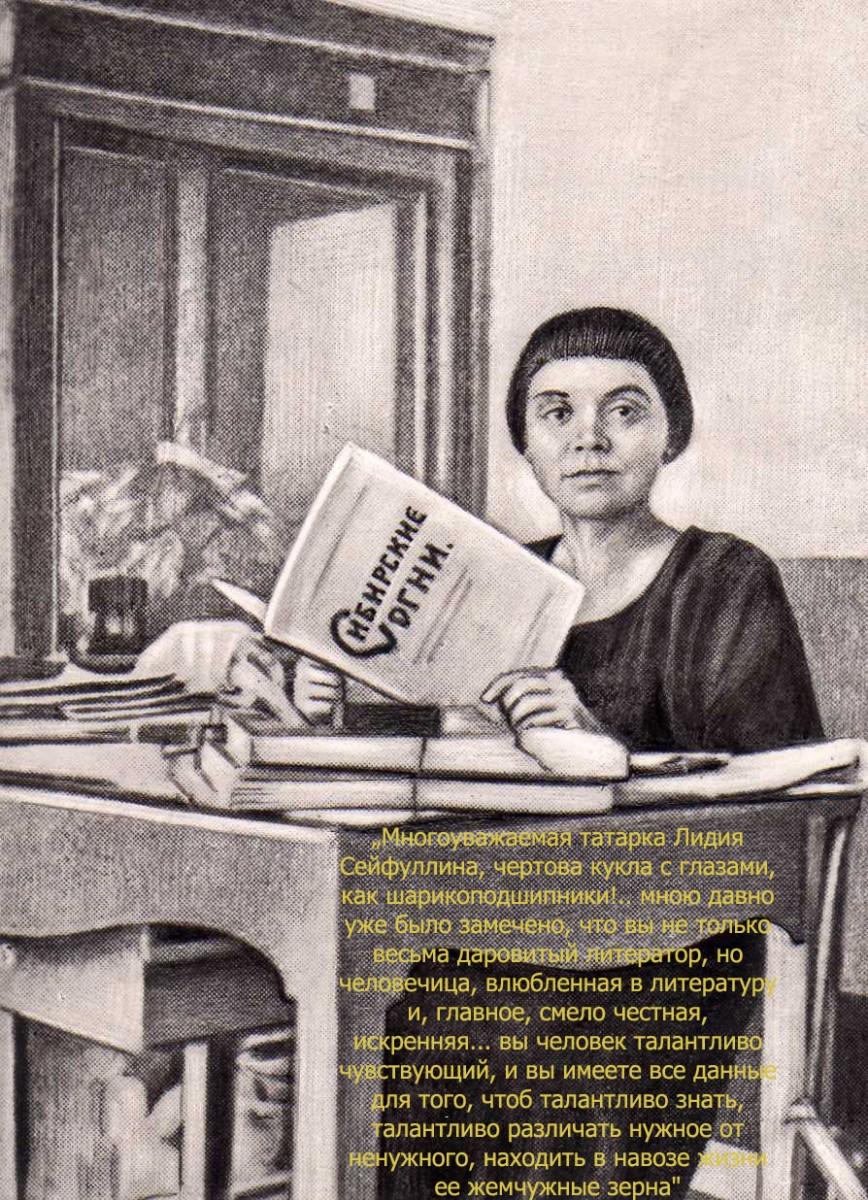 Лидия Николаевна Сейфуллина
