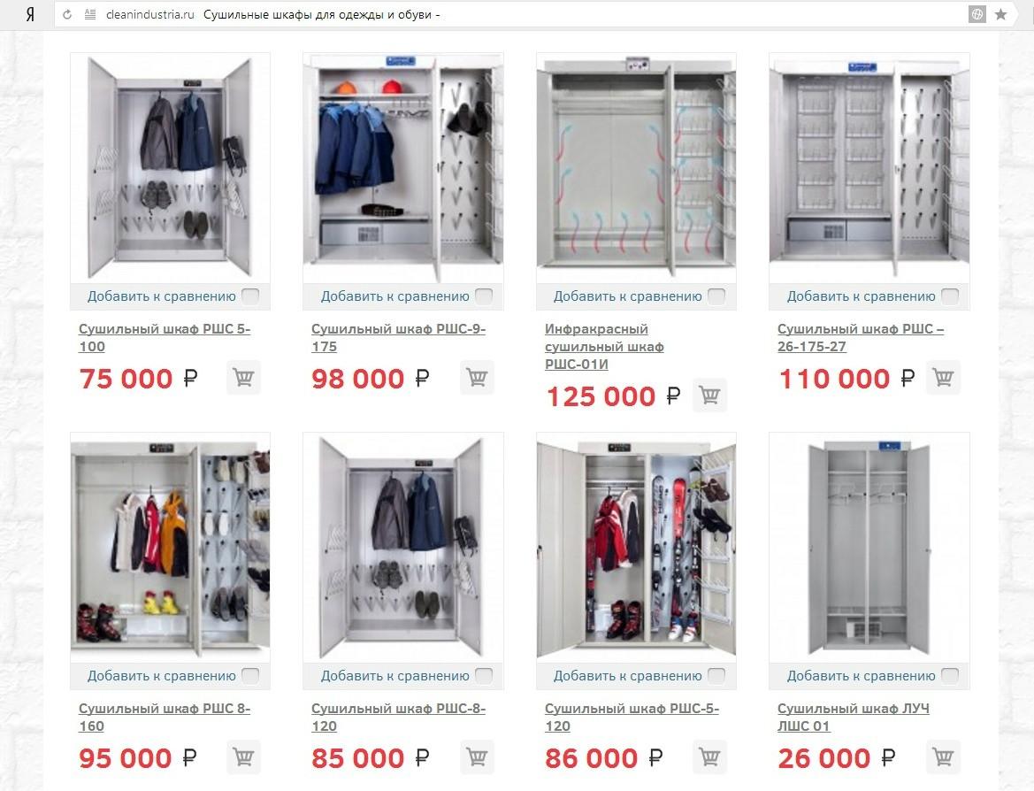 Шкафы сушильные для одежды и обуви Рубин РШС