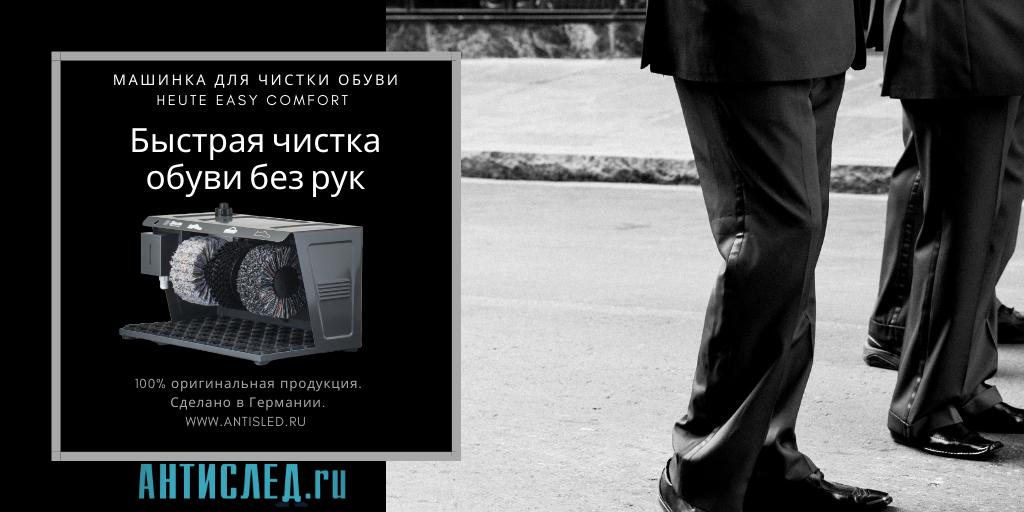 Heute Easy Comfort - купить машинку для чистки обуви у официального дилера в Москве