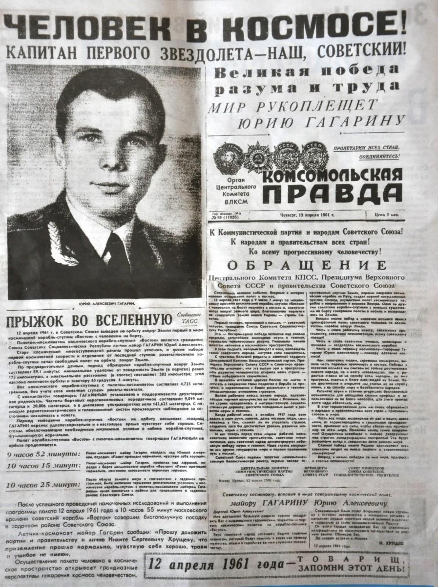 Комсомольская правда 13 апреля 1961 года о полёте Гагарина