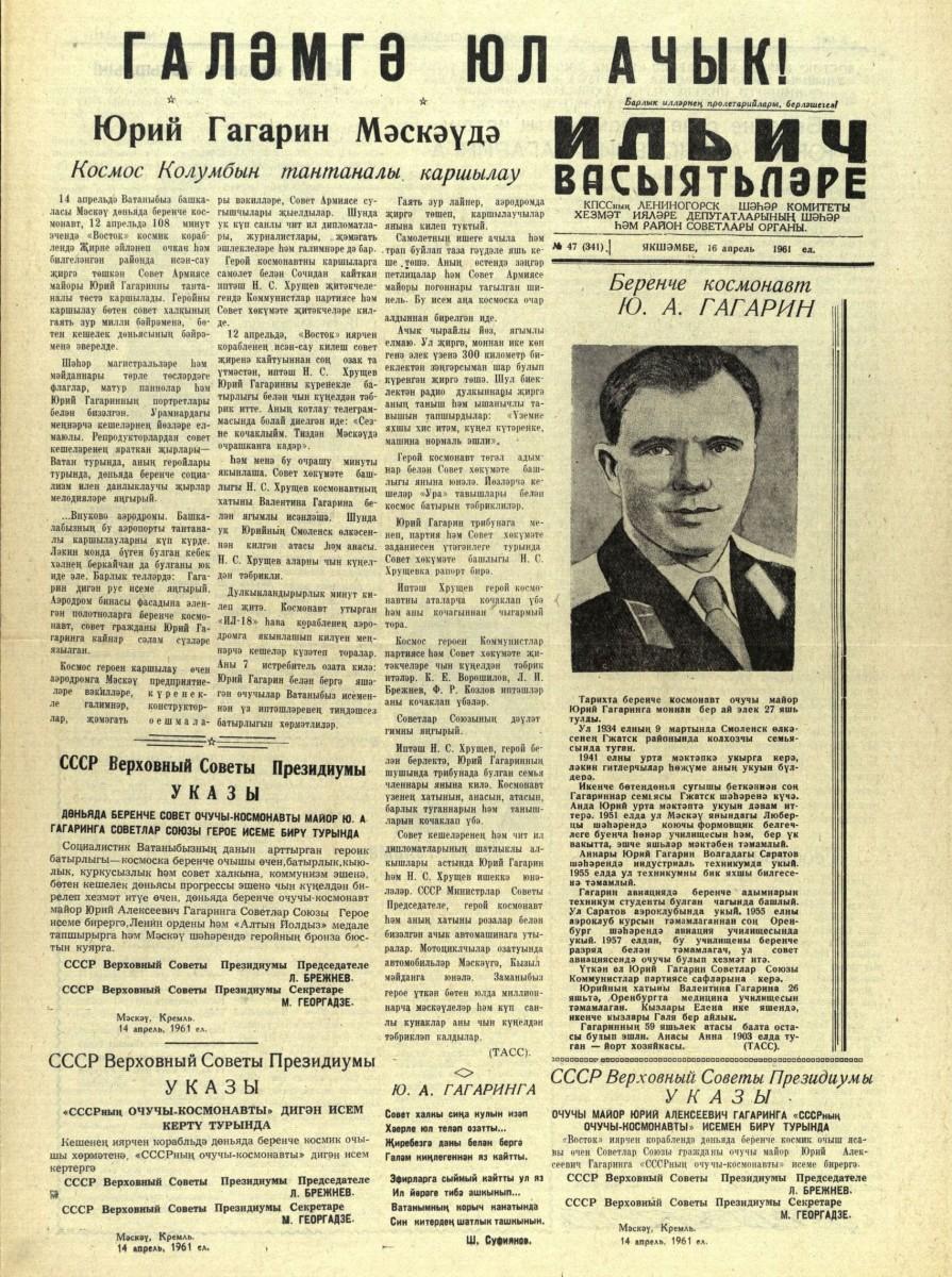 Статья о полёте Гагарина в татарской газете, 1961 год