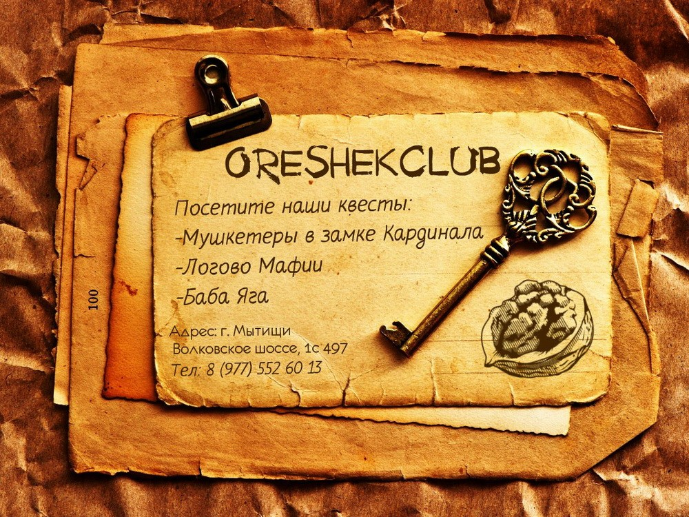 Квест клуб ОрешекКлаб
