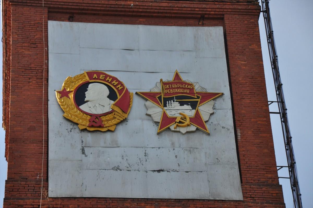 орден Ленина и Революции фабрики Красный Перекоп