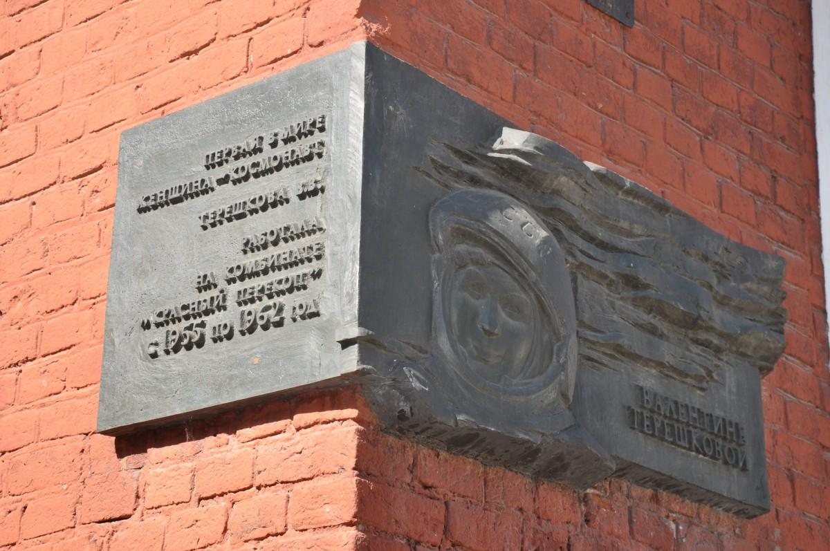 мемориальная доска в честь Валентины Терешковой, Ярославль, фабрика Красный Перекоп