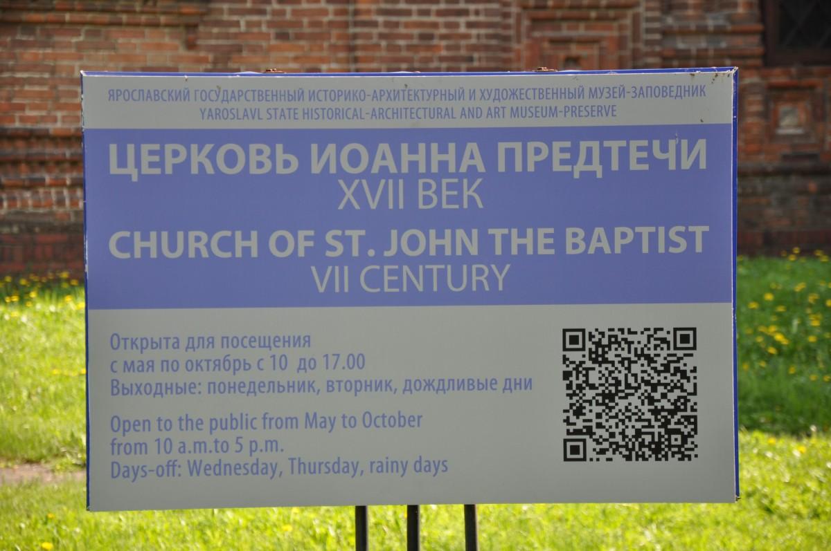 Расписание службы в церкви Иоанна Предтечи в Толчкове
