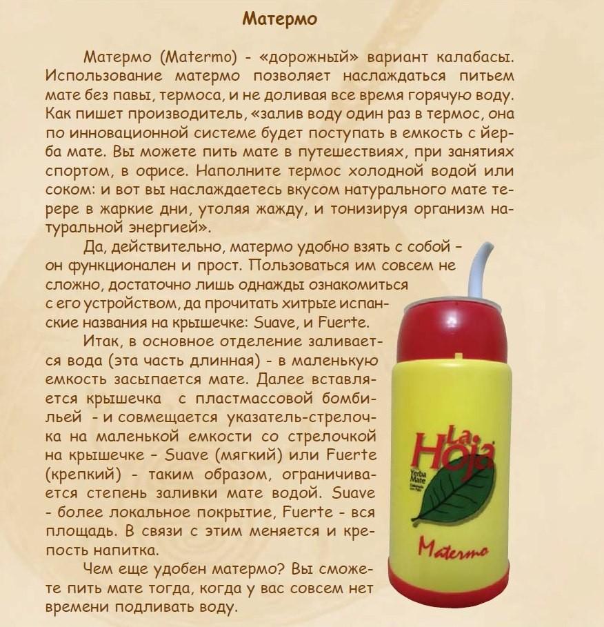 Матермо страница из книги Антона Шиханова и Аугусто Колина