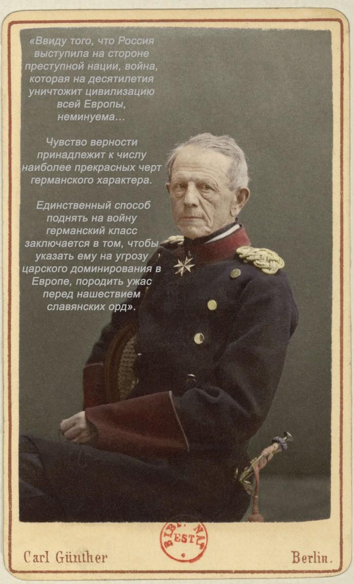Фон Мольтке о русских и войне