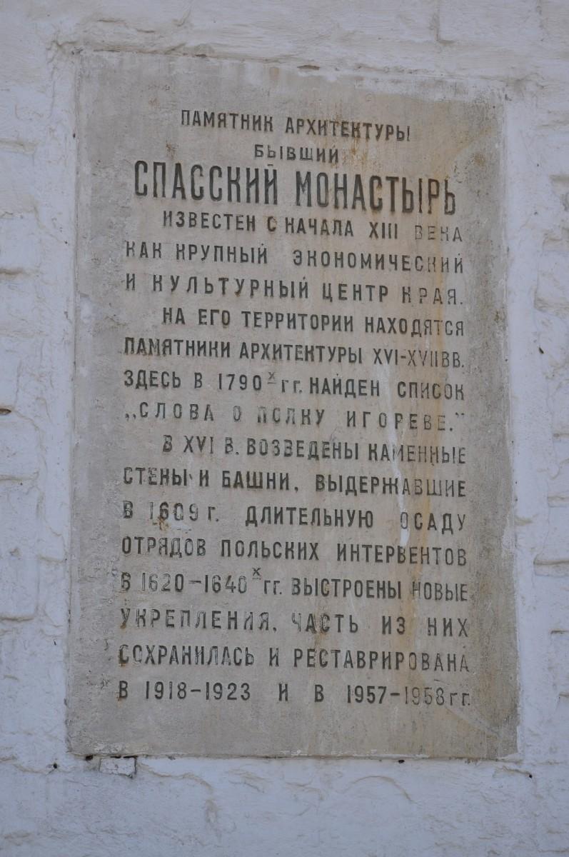 информация о Спасском монастыре Ярославля