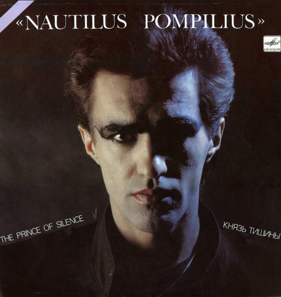 Nautilus Pompilius новая волна, князь тишины