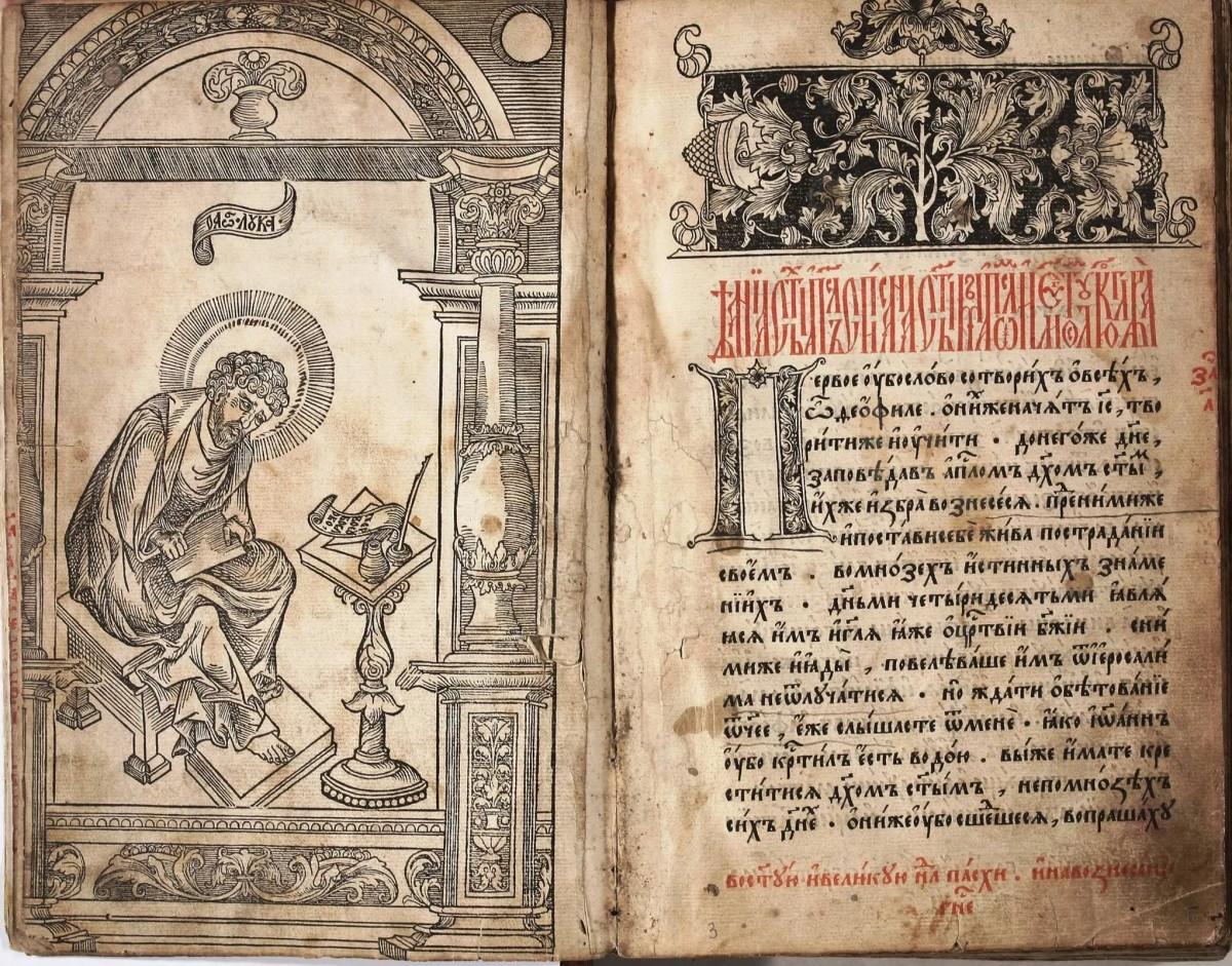 Первая печатная книга в России - Апостол Ивана Фёдорова
