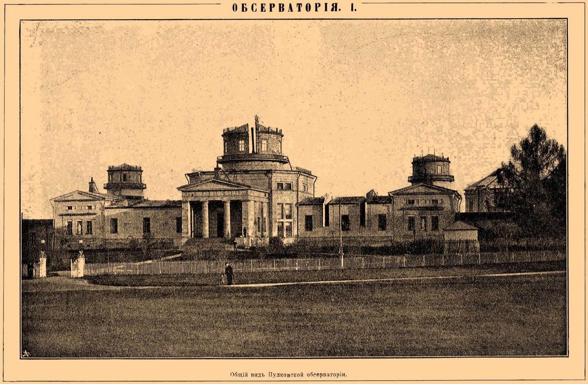 пулковская обсерватория - ретро фото