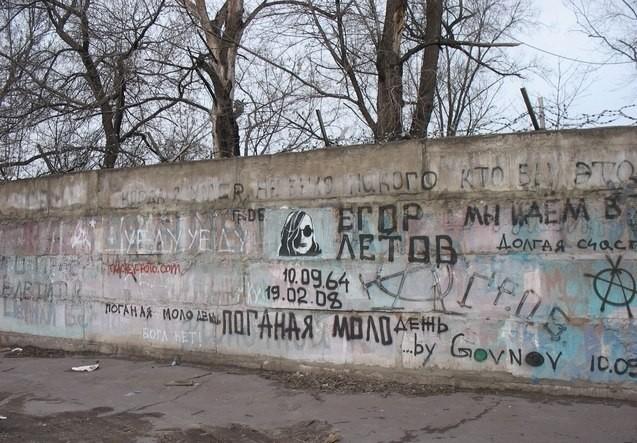 стена Егора Летова