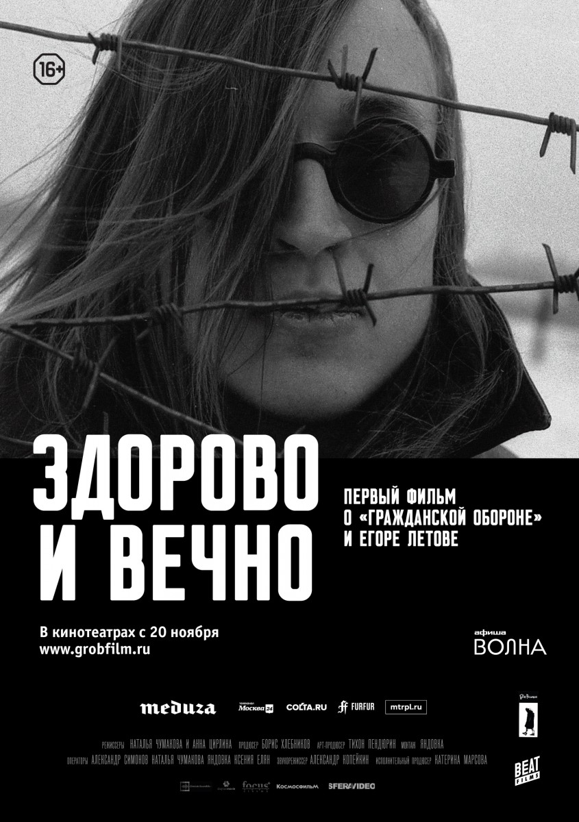Фильм Здорово и Вечно