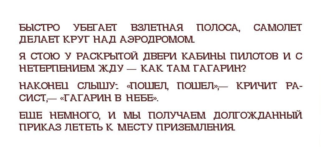 поисково-спасательная операция Юрия Гагарина