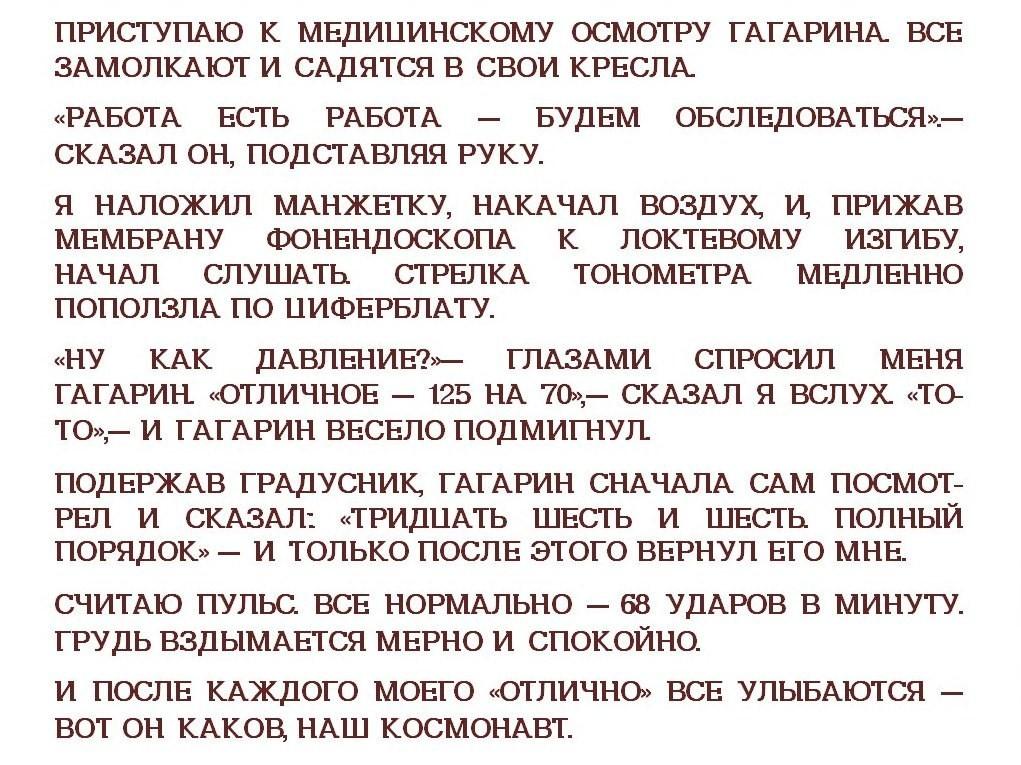 осмотр Юрия Гагарина врачами после полёта