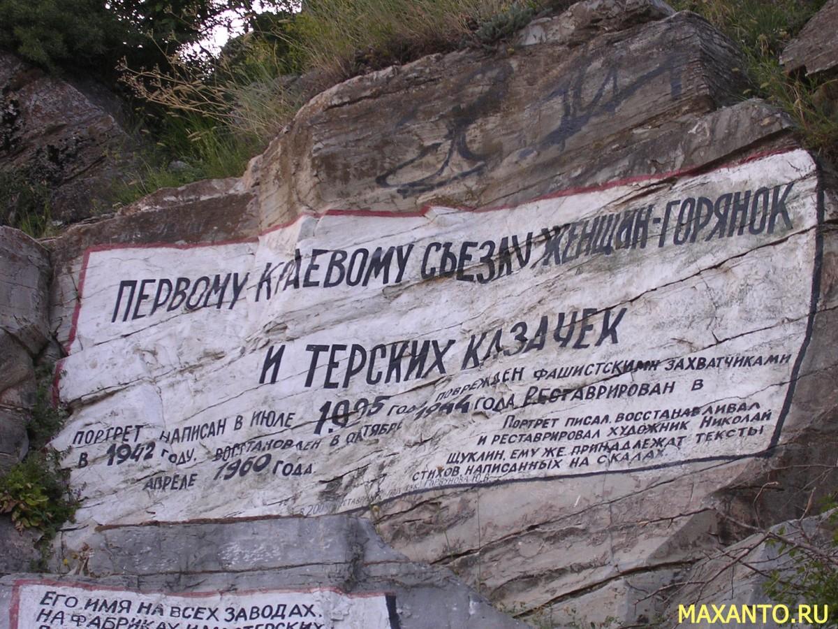 наскальный портрет Ленина в Пятигорске