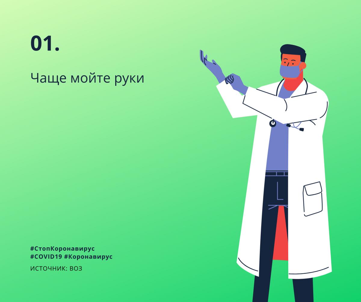 как предотвратить распространение COVID-19 коронавирус