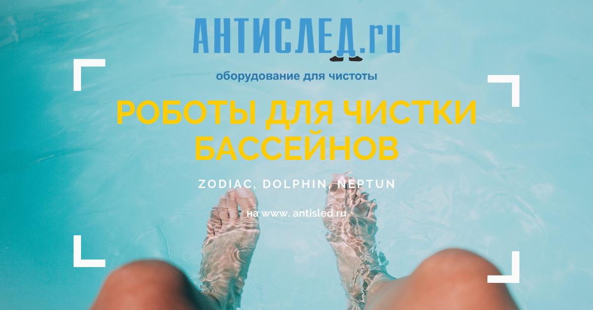 Роботы для бассейнов. Купить дешево в Москве
