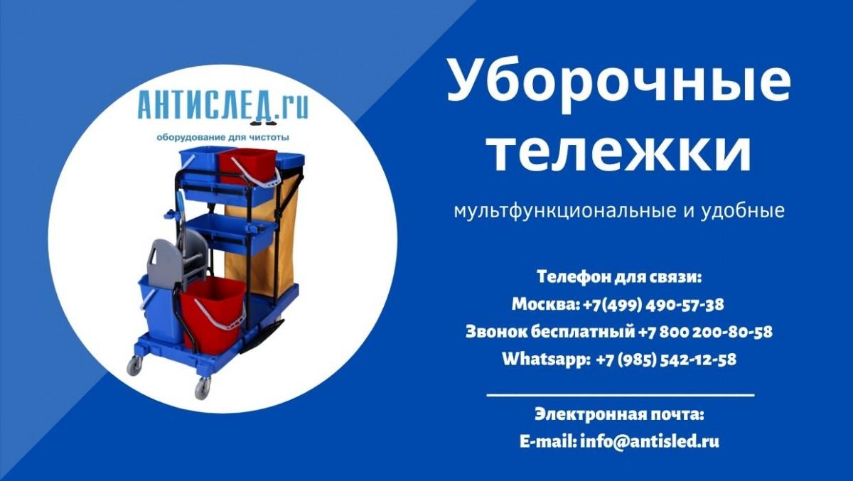 Уборочные тележки купить в Москве